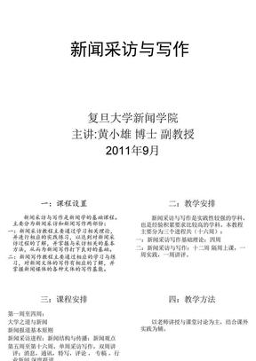 新闻采访与写作教程一[1] (2).ppt