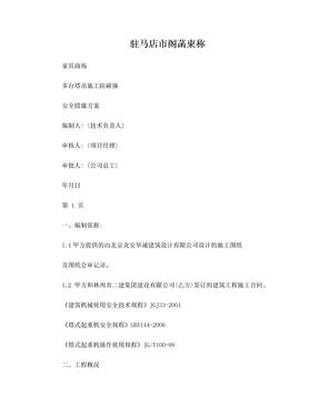 驻马店市阁菡东城家具商场多台塔吊防碰撞措施方案已修改.doc