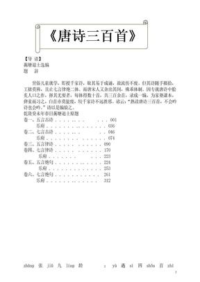 唐诗三百首注音9岁前删本).doc
