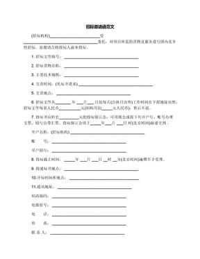 招标邀请函范文.docx