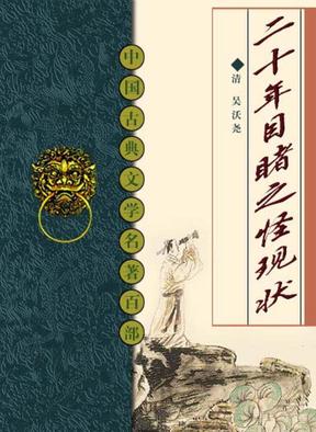 《二十年目睹之怪现状》(清)吴研人.pdf
