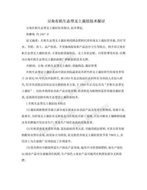 豆角有机生态型无土栽培技术探讨.doc