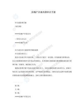 房地产企业内部审计手册.doc