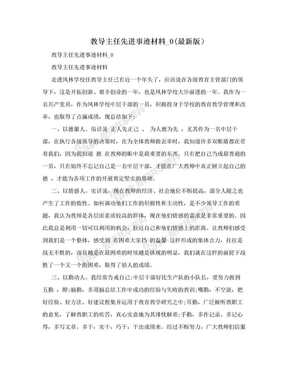 教导主任先进事迹材料_0(最新版).doc