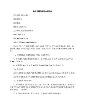 物业管理员劳动合同范本.docx
