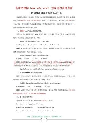 高考英语名词性从句九大高考热点分析.doc