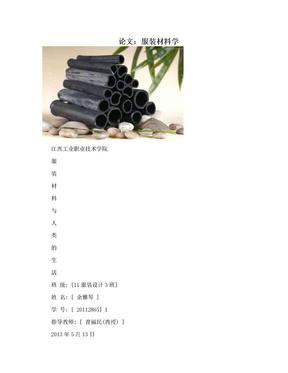 论文:服装材料学.doc