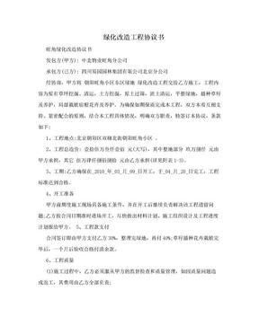 绿化改造工程协议书.doc