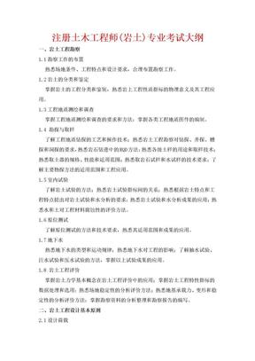 注册土木工程师(岩土)专业考试大纲.doc