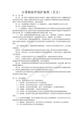 中华人民共和国计算机软件保护条例.doc