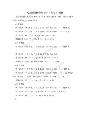 天元围棋打谱操 围棋1星考 打谱操.doc