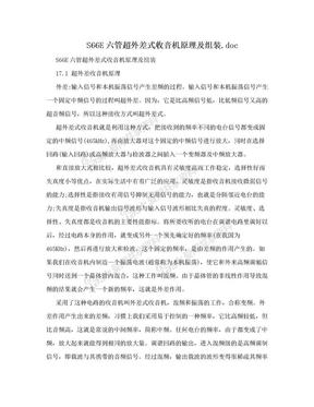 S66E六管超外差式收音机原理及组装.doc.doc