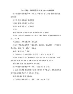 [中考语文]错别字选择题03-10解析版.doc