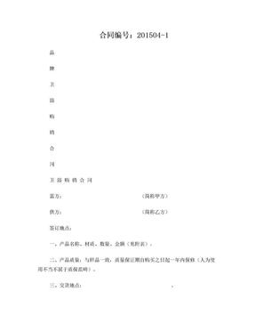 洁具购销合同.doc