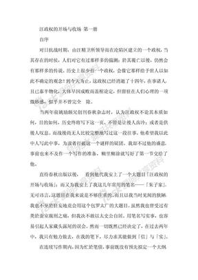汪政权的开场与收场 第一册.pdf