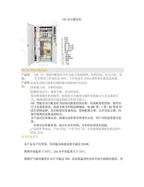 GBL低压配电柜.