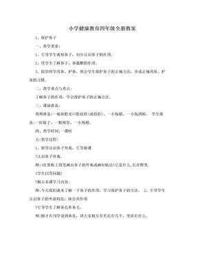 小学健康教育四年级全册教案.doc