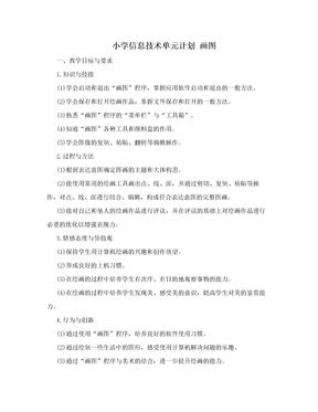 小学信息技术单元计划  画图.doc