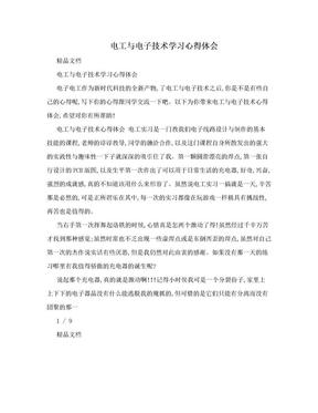 电工与电子技术学习心得体会.doc