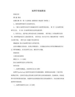 病理学基础教案.doc