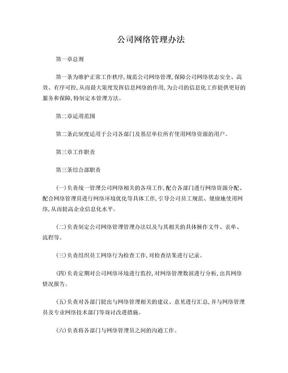 公司網絡管理辦法.doc