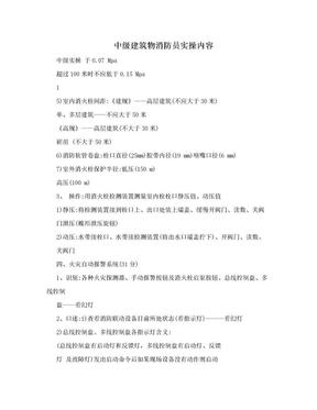 中级建筑物消防员实操内容.doc