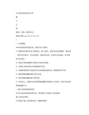 中石油加油站改造工程施工方案【最新】.doc