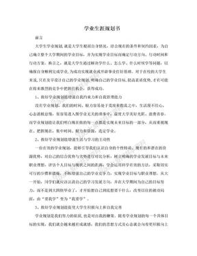 学业生涯规划书.doc