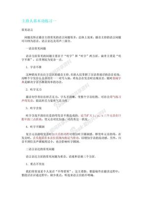 播音主持基本功练习.doc