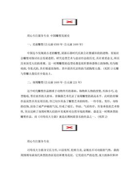 中西方雕塑发展史.doc