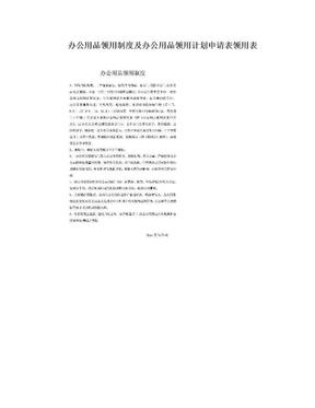 办公用品领用制度及办公用品领用计划申请表领用表.doc