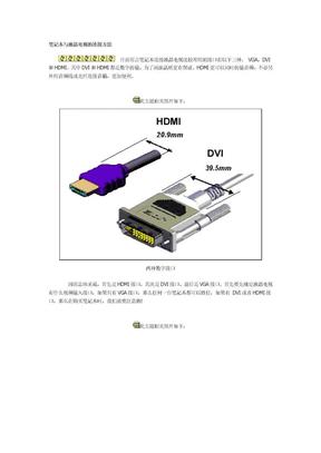 笔记本与液晶电视的连接方法.doc
