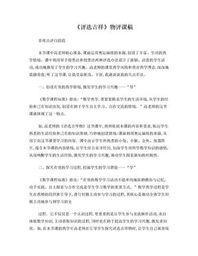 评选吉祥物评课稿.doc