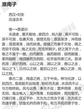 淮南子.pdf