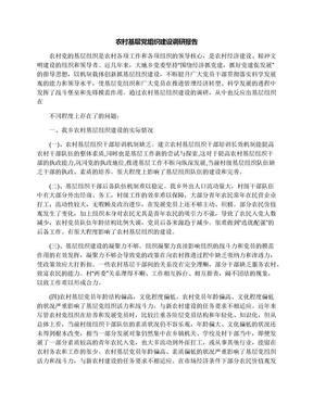 农村基层党组织建设调研报告.docx