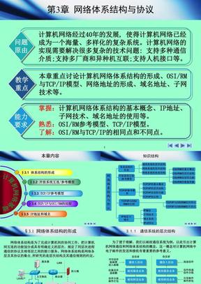 计算机网络基础教程-第3章_网络体系结构与协议.ppt