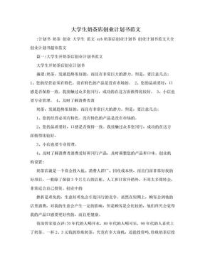 大学生奶茶店创业计划书范文.doc