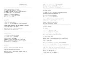 2009年初中英语常用词语辨析.doc