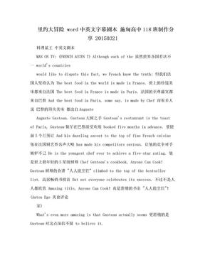里约大冒险  word中英文字幕剧本 施甸高中118班制作分享 20150321.doc