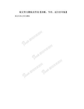 瑞文智力测验及答案【清晰、节省、适合打印版】.doc