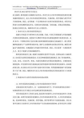热动专业2012届毕业专业论文.doc