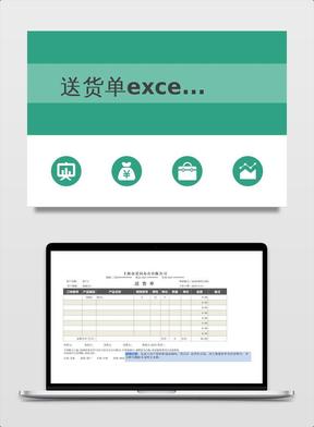 送货单excel模板  (7).xls