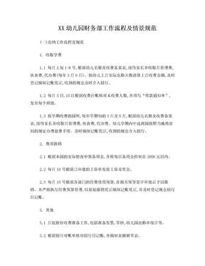 幼儿园 财务部工作流程及情景规范.doc
