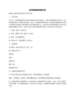 幼儿园消防演练活动计划.docx