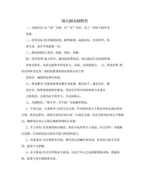 幼儿园办园特色.doc
