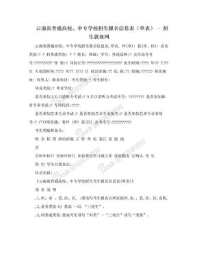 云南省普通高校、中专学校招生报名信息表(草表) - 招生就业网.doc