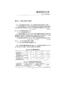 隧道围岩分类.doc