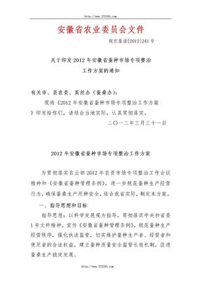 2012年安徽省蚕种市场专项整治工作方案doc - 安徽蚕业信息网