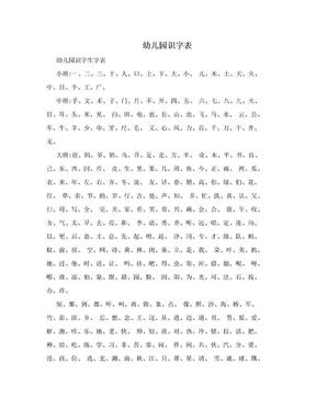 幼儿园识字表 .doc