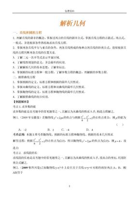 (免费)解析几何高招大全.doc